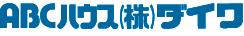 ABCハウス(株)ダイワ