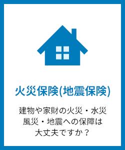 火災保険(地震保険)