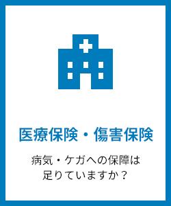 医療保険・傷害保険