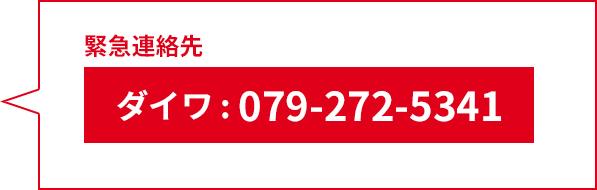 緊急連絡先 ダイワ:079-272-5341