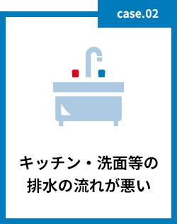 キッチン・洗面等の排水の流れが悪い