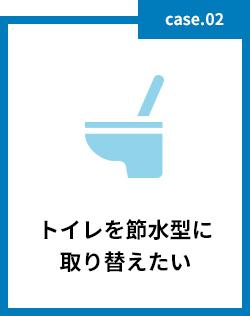 トイレを節水型に取り替えたい