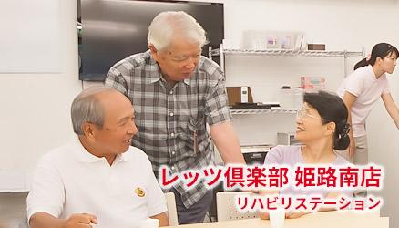 レッツ倶楽部 姫路南店 リハビリステーション