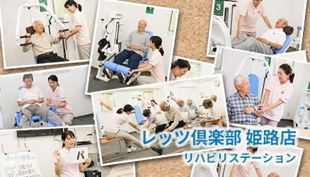 レッツ倶楽部 姫路店 リハビリステーション